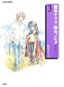 榎本ナリコ+野火ノビタ 3(アクションコミックス)