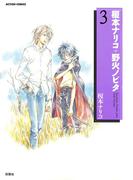 榎本ナリコ+野火ノビタ 4(アクションコミックス)