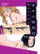 幸せの時間 12(アクションコミックス)