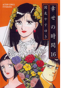 幸せの時間 16(アクションコミックス)