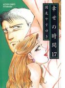幸せの時間 17(アクションコミックス)