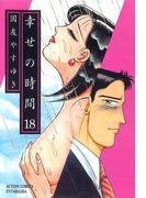 幸せの時間 18(アクションコミックス)
