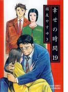 幸せの時間 19(アクションコミックス)