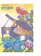 神童 3(アクションコミックス)