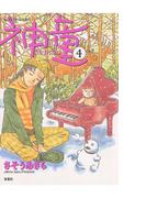 神童 4(アクションコミックス)