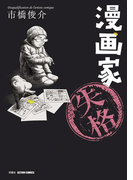 漫画家失格(アクションコミックス)