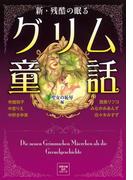 新 残酷の眠るグリム童話 聖女の恥辱編(アクションコミックス)