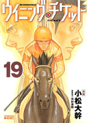ウイニング・チケット(19)