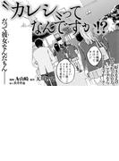 AROUND18~イニシャルA~(1)