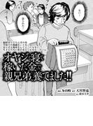 AROUND18~イニシャルA~(7)