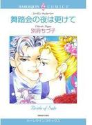 舞踏会の夜は更けて(ハーレクインコミックス)