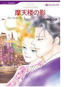 摩天楼の影(ハーレクインコミックス)