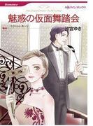 魅惑の仮面舞踏会(ハーレクインコミックス)