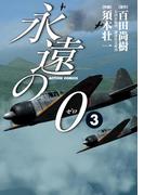 永遠の0 3(アクションコミックス)