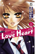 Love Heart 上(COMIC魔法のiらんど)