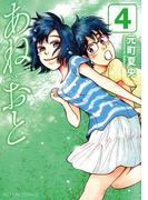 あねおと 4(アクションコミックス)