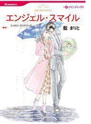 エンジェル・スマイル(ハーレクインコミックス)