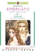 王の定めにより 1巻(ハーレクインコミックス)