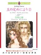 王の定めにより 2巻(ハーレクインコミックス)