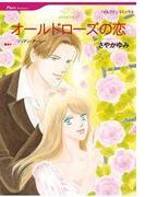 オールドローズの恋(ハーレクインコミックス)