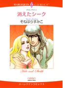 消えたシーク(ハーレクインコミックス)