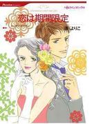 恋は期間限定(ハーレクインコミックス)