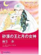 砂漠の王と月の女神(ハーレクインコミックス)