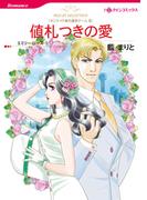 値札つきの愛(ハーレクインコミックス)