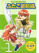 ふたご最前線1(まんがタイムコミックス)