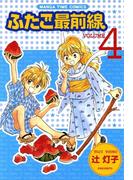 ふたご最前線4(まんがタイムコミックス)