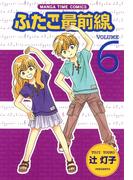 ふたご最前線6(まんがタイムコミックス)