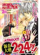 恋愛LoveMAX2011年2月号(恋愛LoveMAX)