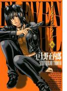 イレブンソウル(2)(BLADE COMICS(ブレイドコミックス))