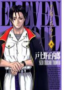 イレブンソウル(3)(BLADE COMICS(ブレイドコミックス))