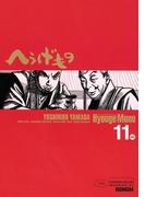 へうげもの TEA FOR UNIVERSE,TEA FOR LIFE. Hyouge Mono(11)