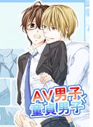 AV男子×童貞男子(2)(BL★オトメチカ)