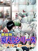 無機物擬人化シリーズ<アフターストーリー>(4)(BL★オトメチカ)