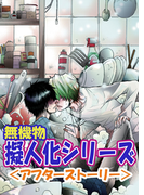無機物擬人化シリーズ<アフターストーリー>(5)(BL★オトメチカ)