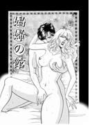 娼婦の館(1)