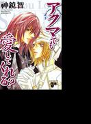 アクマでも愛してくれる?(5)(JUNEコミックス ピアスシリーズ)