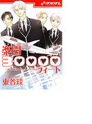 楽園30000フィート(3)(JUNEコミックス ピアスシリーズ)