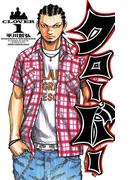 クローバー 1(少年チャンピオン・コミックス)
