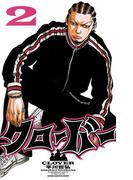 クローバー 2(少年チャンピオン・コミックス)