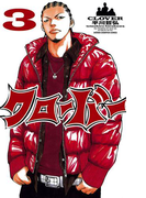 クローバー 3(少年チャンピオン・コミックス)