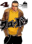 クローバー 4(少年チャンピオン・コミックス)