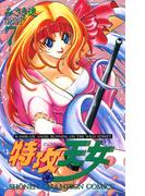 特攻天女 7(少年チャンピオン・コミックス)