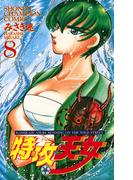 特攻天女 8(少年チャンピオン・コミックス)