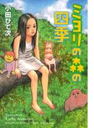 ミヨリの森の四季(ミステリーボニータ/ミヨリの森)
