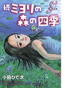 続・ミヨリの森の四季(ミステリーボニータ/ミヨリの森)