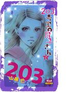 203号室の尽子さん 2(ミステリーボニータ)